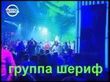 ГРУППА  ШЕРИФ НА КОНЦЕРТЕ С ГРУППОЙ Bad Boys Blue