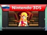 The Legend of Zelda: A Link Between Worlds - Геймплейный трейлер [RU]