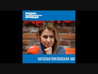 28.12.2018 Наталья Поклонская в интервью