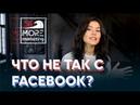 Что не так с Facebook Секреты вашей новостной ленты