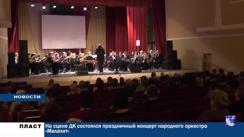 ПЛАСТ Виват Маэстро На сцене ДК Октябрь состоялся праздничный концерт народного оркестра Малахит