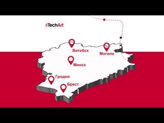 Itechart открывает новый офис в полоцке