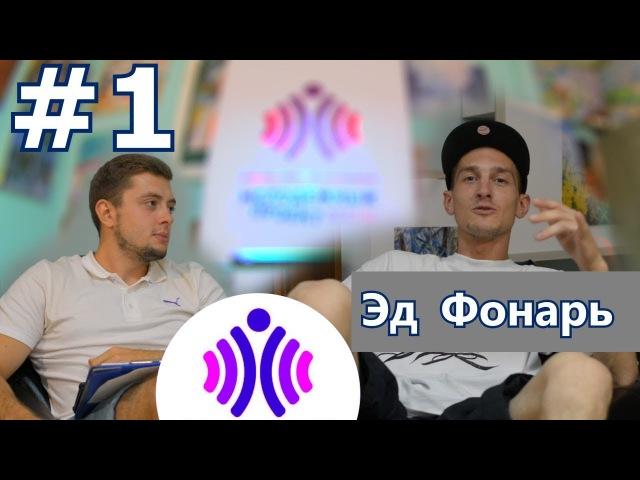 Молпро Шоу 1 | Эд Фонарь - Есть ли рэп в ПМР ? (соц.опрос, лайфхаки, интервью)