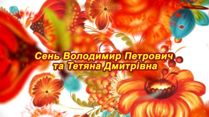 Сеня Володимира та Сень Тетяну привітали з Різдвом