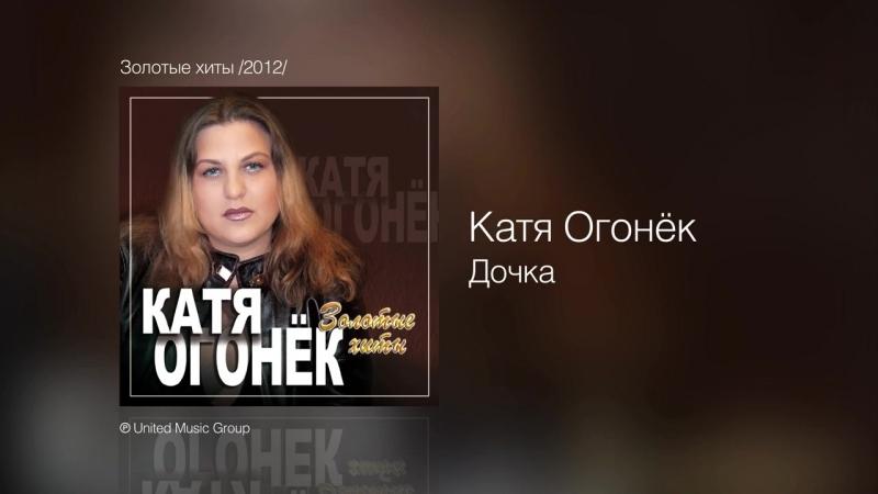 Катя Огонёк - Дочка - Золотые хиты -2012-_HD.mp4