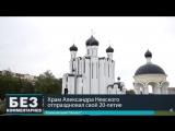 Без комментариев. 13.09.18. 20 лет храму Александра Невского.