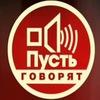 Пусть говорят 21.01.2014
