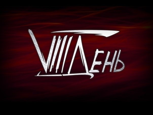Инструментальное превью дебютного альбома группы VIII ДЕНЬ