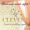 CLEVENT  Oрганізація весілля* Освідчення* Корпор