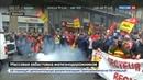 Новости на Россия 24 Во Франции началась крупнейшая за 23 года забастовка железнодорожников