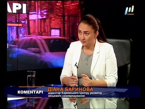КОМЕНТАРІ, гість Д.Баринова (ефір від 27.08.2018)