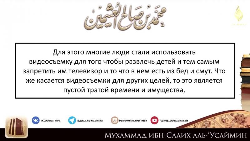 Хукм видеосъемки лекций на религиозные темы - шейх аль-Усаймин ᴴᴰ