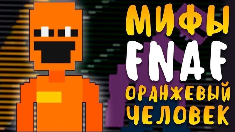 МИФЫ FNAF - ОРАНЖЕВЫЙ ЧЕЛОВЕК - ОТЕЦ ОХРАННИКА И УБИЙЦА!