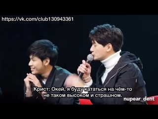 Fanmeeting in Tianjin 310318 / Amusement Park (рус.саб)