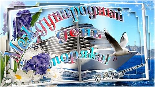 День моряка поздравление проза 821