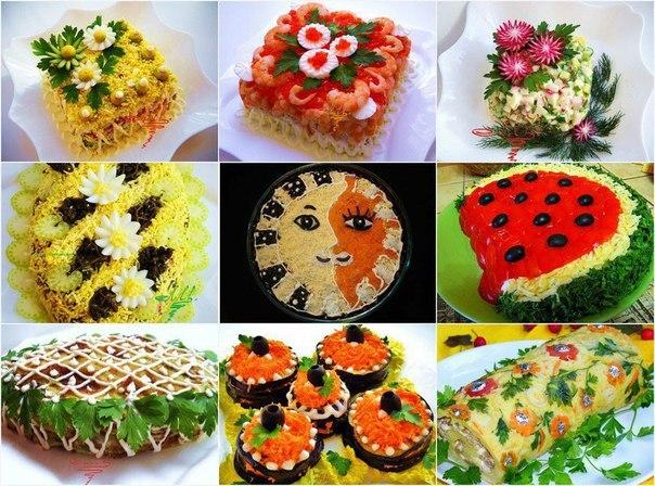 Острые салаты на праздничный стол рецепты с