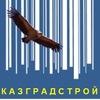 """Строительная компания ТОО """"Казградстрой-НС"""""""