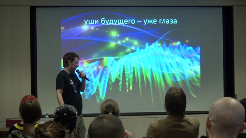 Бионика звука через призму иммунитета растений Василий Кашников Старкон