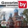 Интересный Борисов
