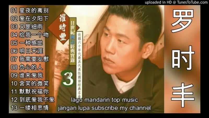 13 Lagu mandarin masa lalu-Luo shi feng-罗时丰-1999-part 2