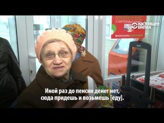 Продукты для неимущих – онлайн и без наценки