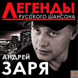 Андрей Заря альбом Легенды Русского шансона. Андрей Заря