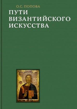 «Пути византийского искусства»