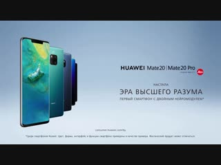 Huawei mate 20 - #эравысшегоразума
