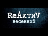 19.04REAКТИV  STIGMATA, ORIGAMI, FAIL EMOTIONS, SOULARISE, LIKVOR, ..В СЕБЕ  OFFICIAL TEASER!
