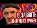 ПРО ОТКЛАДЫВАТЬ ДО ЛУЧШИХ ВРЕМЁН feat. Sergey Motouz Инквизитор Махоун