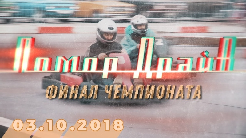 Помор Драйв - Финал Чемпионата по картингу в Северодвинске
