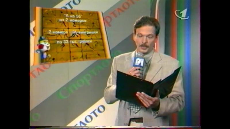 Спортлото 6 из 45 (1997 год)