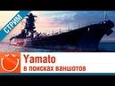 Yamato - в поисках ваншотов - Стрим - World of warships