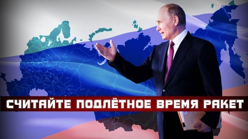 Краткий анализ послания Путина Считать нужно не только деньги но и подлётное время ракеты