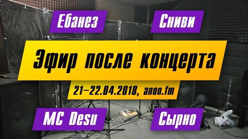 Эфир на Радио Анонимус после концерта в Москве