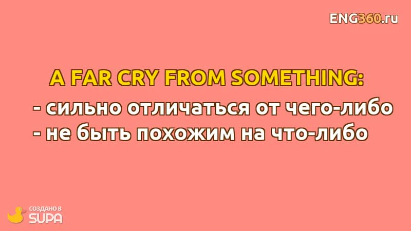 A far cry from something - 1