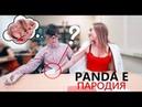 PANDA E (ПРЕМЬЕРА КЛИПА, ШКОЛЬНАЯ ПАРОДИЯ, Novella, Я хочу, Black Bacardi)