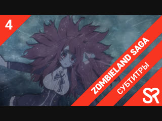 [субтитры | 4 серия] Zombieland Saga / Зомбиленд. Сага | by guide dog & Tapok | SovetRomantica