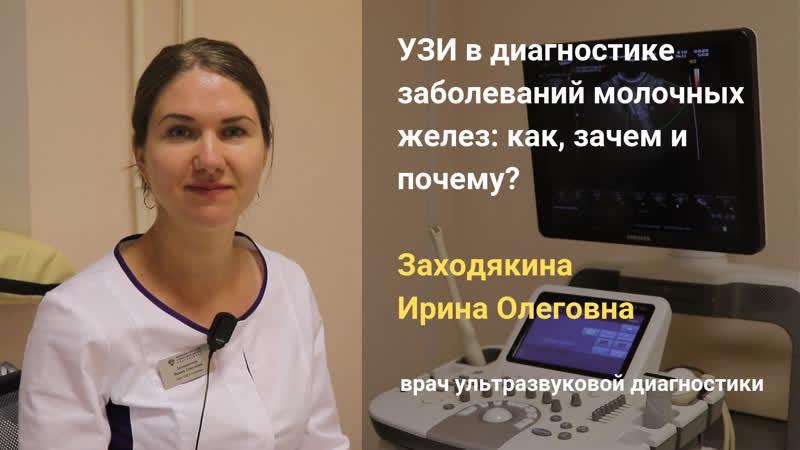 Приглашение на вебинар от Заходякиной Ирины Олеговны