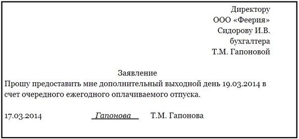 Как Написать Заявление О Выдаче Исполнительного Листа В Суд