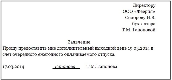 Заявление на отгул - 4f