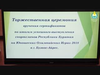 Алексей Цыденов поздравил медалисток Юношеской Олимпиады