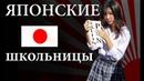 Японские няшки школьницы японская школа