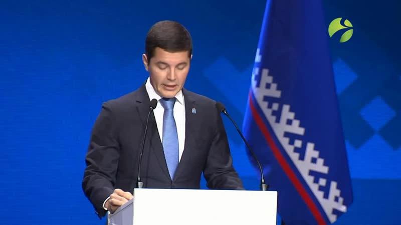Ежегодный доклад Губернатора ЯНАО о положении дел 2018 год