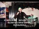 Сказание о Русском духе Band Кипелова Крестьянские дети М Оводов Рок опера Стихи Голованов