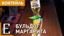 Бульдог Маргарита рецепт коктейля Едим ТВ
