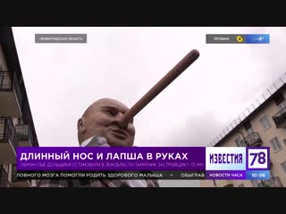 Обманутые дольщики установили в Ленобласти памятник застройщику-лгуну