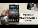 Офигенный Huawei Mate 9 [Обзор]