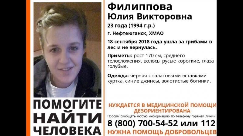 В Нефтеюганске ищут Юлию Филиппову