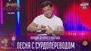 Светлана Лобода песня с сурдопереводом 40 градусов Пародия Вечернего Квартала 07 10 2017